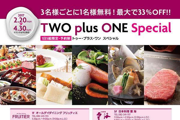 3名様ごとに1名様無料! 最大で33%OFF!!『TWO plus ONE Special』