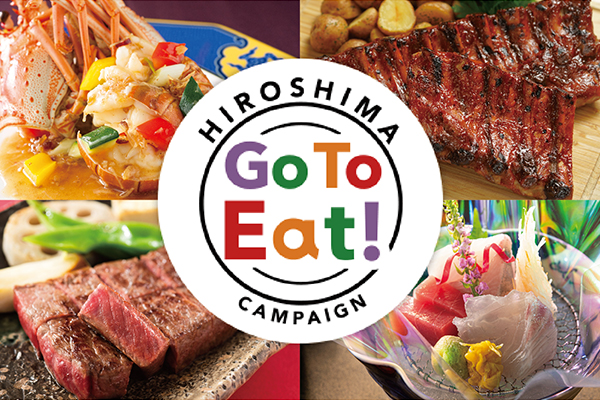 Go To Eatキャンペーン広島 ~美味しさ広がる、おトクの輪~