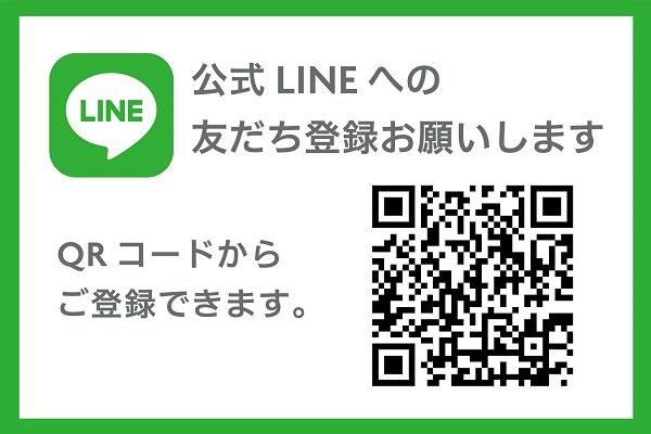 LINE友だち募集キャンペーン2021