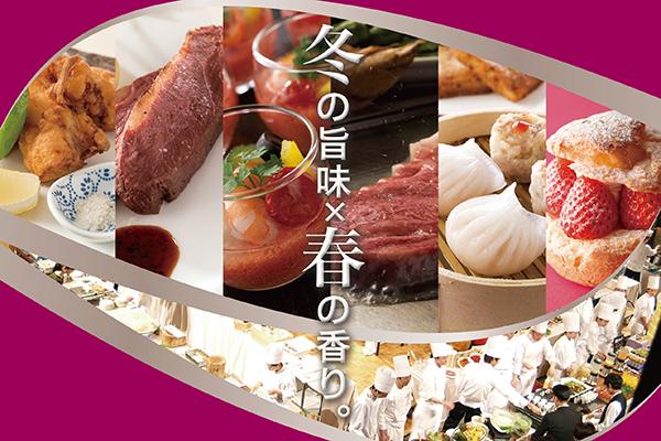シェフズライブキッチン2018 〜冬の名残と春の訪れ〜【2018.2.27(火)】