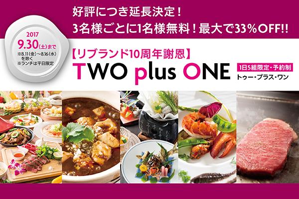 リブランド10周年謝恩 TWO plus One  2017.9.30(土)まで