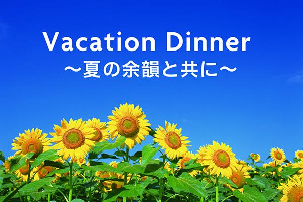 Vacation Dinner~夏の余韻と共に~【2018.8.15(水)~8.31(金)】