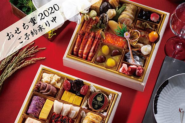 新年を祝う『おせち重 2020』