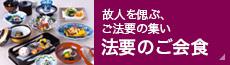 「法要のご会食」のご案内 故人を偲ぶご法要の集い