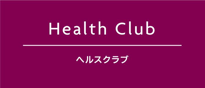 healthclub ヘルスクラブ サンテロワ