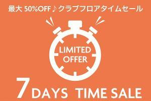 【7日間限定タイムセール】最大50%オフのクラブフロアステイ体験