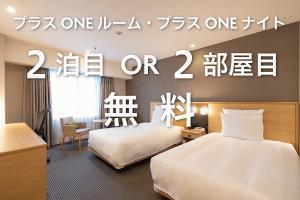 1泊or1部屋料金で2泊目or2部屋目が無料のスペシャル企画!
