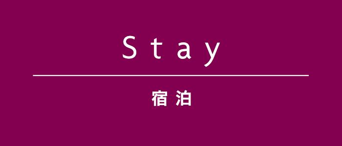 stay 宿泊