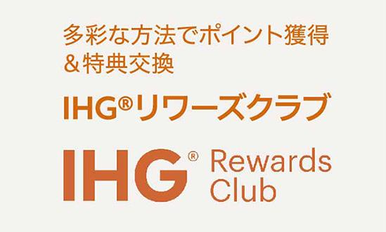 『IHG®リワーズクラブ』のご案内