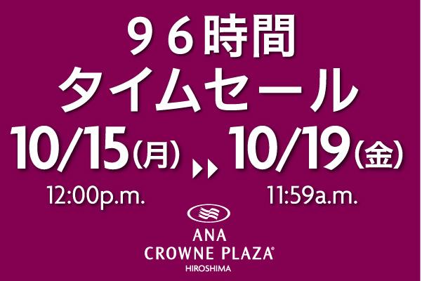 【秋旅応援!】96時間タイムセール シングル7000円~ツインお一人様5750円~!(食事なし)