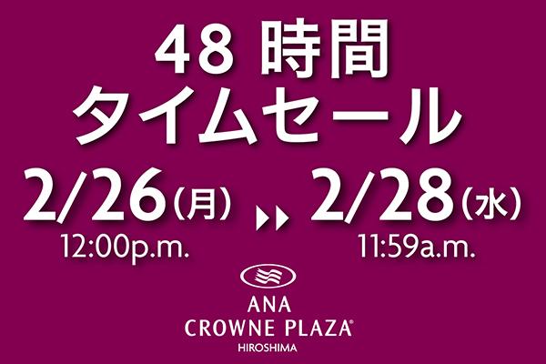 【48時間限定!】タイムセール シングル6500円~ツインお一人様5050円~!(食事なし)
