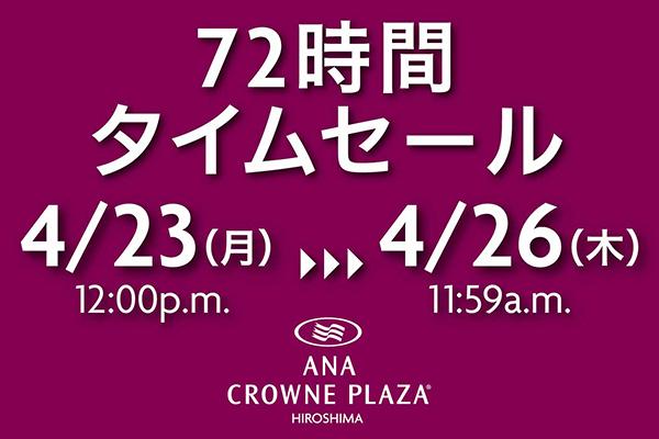 【5月6月の予約がお得!】72時間タイムセール シングル7000円~ツインお一人様5350円~!(食事なし)