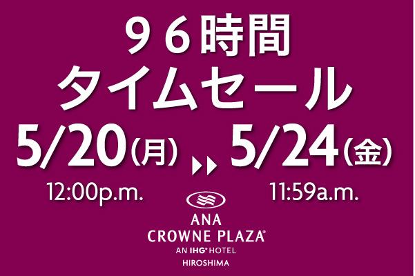【大人気!】96時間タイムセール シングル7000円~ツインお一人様5700円~!(食事なし)
