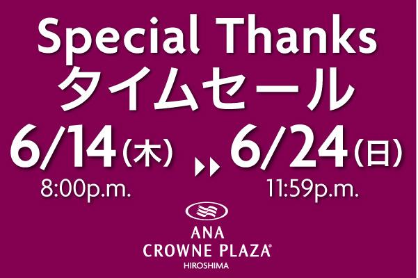 【Special Thanks】10日間タイムセール シングル6900円~ツインお一人様5250円~!(食事なし)