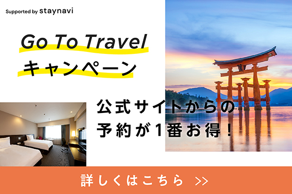 Go To Travelキャンペーン~Welcome to Hiroshima~
