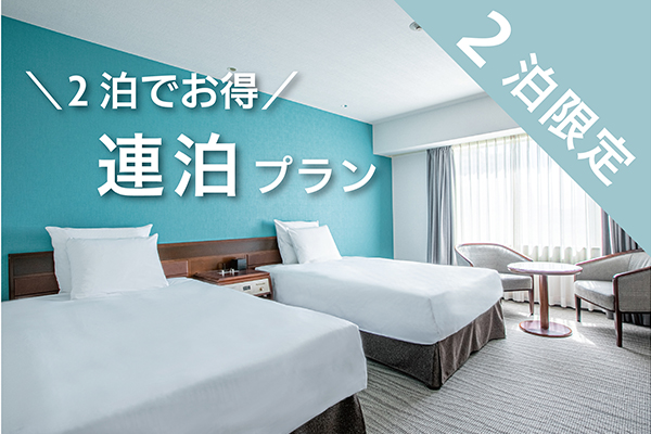 お泊りは連泊がお得!のんびりゆっくりホテルステイでリラックス