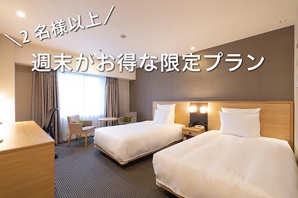 【金~日限定】週末は2名様以上がお得なホテルステイでリフレッシュ♪