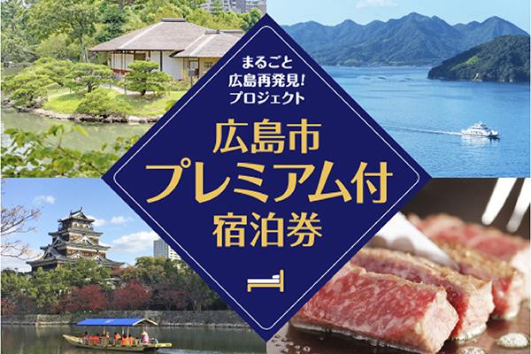 まるごと広島再発見!プロジェクト【2020.6.25(木)~ 9.30(水)】