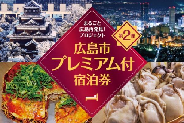 まるごと広島再発見!プロジェクト第2段【2020.9.25(金)~2021.2.28(日)】