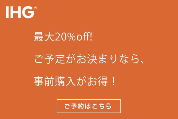 【早期予約】~3日前までに予約してお得にステイ!~ ◆事前クレジットカード決済(変更・取消不可)◆