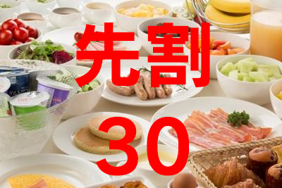 【先割30】~30日前までに予約してお得にステイ~(朝食付)