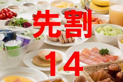 【先割14】~14日前までに予約してお得にステイ!~(朝食付)