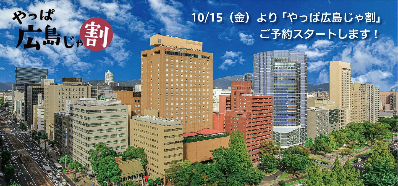 10月15日(金)より「やっぱ広島じゃ割」ご予約スタートします!