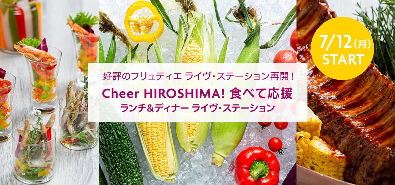 好評のフリュティエ ライヴ・ステーション再開! Cheer HIROSHIMA! 食べて応援 ランチ&ディナー ライヴ・ステーション