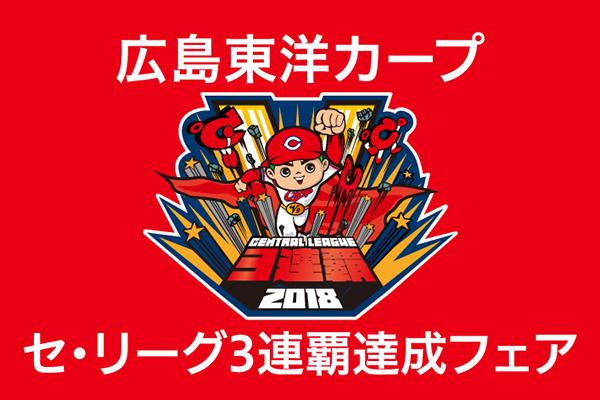 【広島東洋カープ セ・リーグ3連覇達成フェア】チャペル挙式をプレゼント!