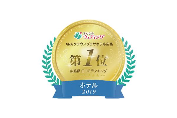 「広島県×ホテル」口コミランキング1位受賞