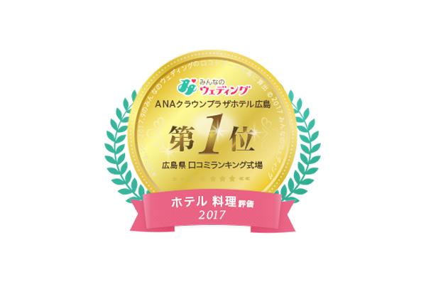 「広島県×ホテル×料理」口コミランキング1位受賞
